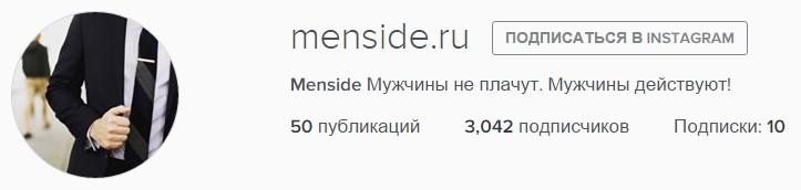 Профиль в инстаграм mensideru